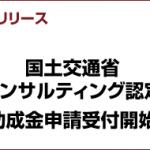 【プレスリリース】プロドライバー向け安全運転研修が国交省認定に。上限100万円の助成も。